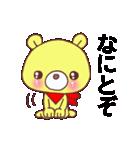 黄色っぽいクマ君(個別スタンプ:04)