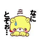 黄色っぽいクマ君(個別スタンプ:05)