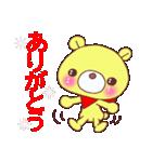 黄色っぽいクマ君(個別スタンプ:08)