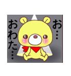 黄色っぽいクマ君(個別スタンプ:13)