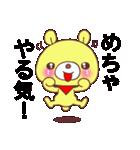 黄色っぽいクマ君(個別スタンプ:14)