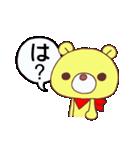 黄色っぽいクマ君(個別スタンプ:20)