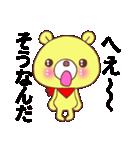 黄色っぽいクマ君(個別スタンプ:23)