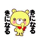 黄色っぽいクマ君(個別スタンプ:28)