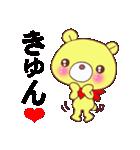 黄色っぽいクマ君(個別スタンプ:29)