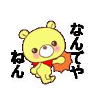 黄色っぽいクマ君(個別スタンプ:30)