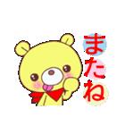 黄色っぽいクマ君(個別スタンプ:32)