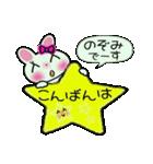 ちょ~便利![のぞみ]のスタンプ!(個別スタンプ:03)