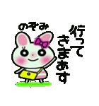 ちょ~便利![のぞみ]のスタンプ!(個別スタンプ:06)