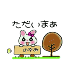 ちょ~便利![のぞみ]のスタンプ!(個別スタンプ:08)