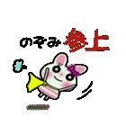 ちょ~便利![のぞみ]のスタンプ!(個別スタンプ:10)