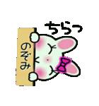 ちょ~便利![のぞみ]のスタンプ!(個別スタンプ:16)