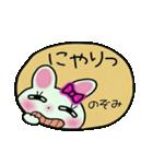 ちょ~便利![のぞみ]のスタンプ!(個別スタンプ:17)