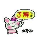 ちょ~便利![のぞみ]のスタンプ!(個別スタンプ:22)