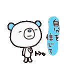 よわきな子ぐま(基本セット)(個別スタンプ:17)