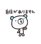 よわきな子ぐま(基本セット)(個別スタンプ:18)