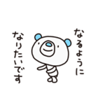 よわきな子ぐま(基本セット)(個別スタンプ:22)