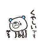 よわきな子ぐま(基本セット)(個別スタンプ:24)