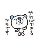 よわきな子ぐま(基本セット)(個別スタンプ:29)