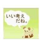バウ&モコのかわいいスタンプ(個別スタンプ:12)