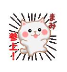 【まみ】さんが使う☆名前スタンプ(個別スタンプ:02)