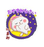 【まみ】さんが使う☆名前スタンプ(個別スタンプ:04)