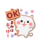 【まみ】さんが使う☆名前スタンプ(個別スタンプ:05)