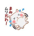 【まみ】さんが使う☆名前スタンプ(個別スタンプ:06)