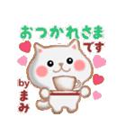 【まみ】さんが使う☆名前スタンプ(個別スタンプ:08)