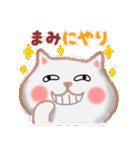 【まみ】さんが使う☆名前スタンプ(個別スタンプ:09)