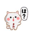 【まみ】さんが使う☆名前スタンプ(個別スタンプ:15)