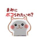 【まみ】さんが使う☆名前スタンプ(個別スタンプ:23)