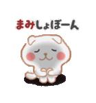 【まみ】さんが使う☆名前スタンプ(個別スタンプ:30)