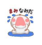 【まみ】さんが使う☆名前スタンプ(個別スタンプ:31)
