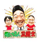 ANZEN漫才(みやぞん&あらぽん)(個別スタンプ:04)