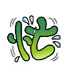 感情や状況が伝わる漢字一文字 vol.1(個別スタンプ:5)