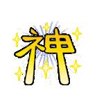 感情や状況が伝わる漢字一文字 vol.1(個別スタンプ:6)