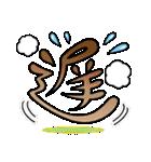 感情や状況が伝わる漢字一文字 vol.1(個別スタンプ:13)