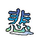 感情や状況が伝わる漢字一文字 vol.1(個別スタンプ:26)