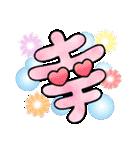 感情や状況が伝わる漢字一文字 vol.1(個別スタンプ:27)