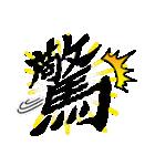 感情や状況が伝わる漢字一文字 vol.1(個別スタンプ:28)