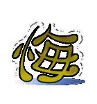感情や状況が伝わる漢字一文字 vol.1(個別スタンプ:30)