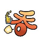 感情や状況が伝わる漢字一文字 vol.1(個別スタンプ:33)