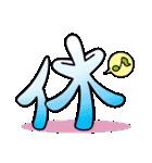 感情や状況が伝わる漢字一文字 vol.1(個別スタンプ:34)