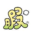 感情や状況が伝わる漢字一文字 vol.1(個別スタンプ:37)