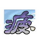 感情や状況が伝わる漢字一文字 vol.1(個別スタンプ:38)