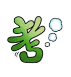 感情や状況が伝わる漢字一文字 vol.1(個別スタンプ:40)