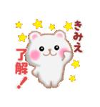 【きみえ】さんが使う☆名前スタンプ(個別スタンプ:01)