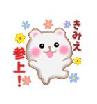 【きみえ】さんが使う☆名前スタンプ(個別スタンプ:02)