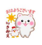 【きみえ】さんが使う☆名前スタンプ(個別スタンプ:03)